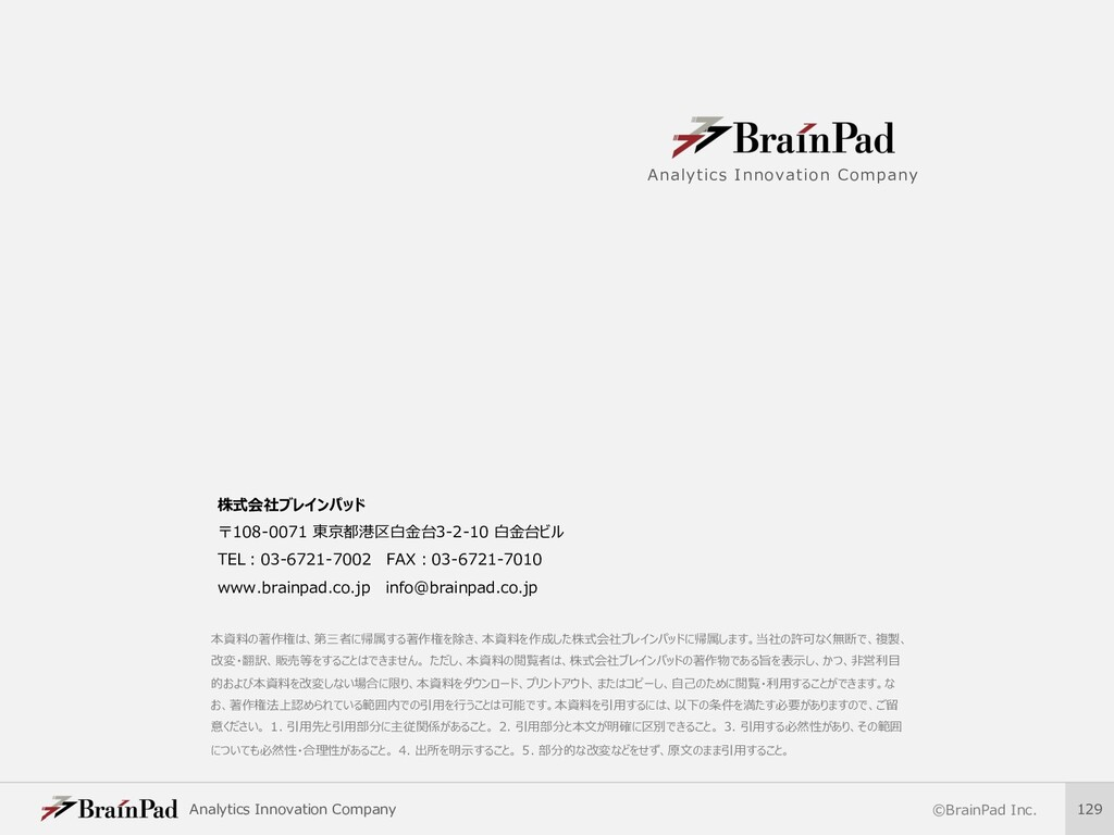 Analytics Innovation Company ©BrainPad Inc. 129...