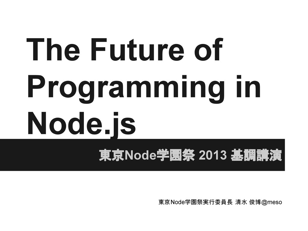 The Future of Programming in Node.js 東京Node学園祭 ...