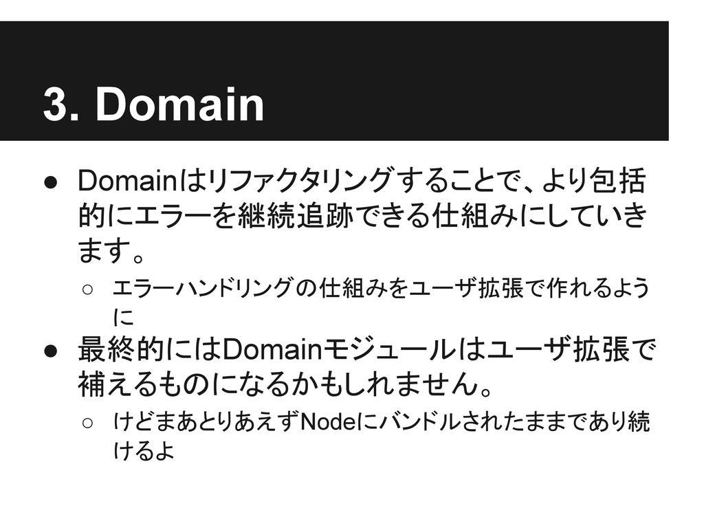 3. Domain ● Domainはリファクタリングすることで、より包括 的にエラーを継続追...