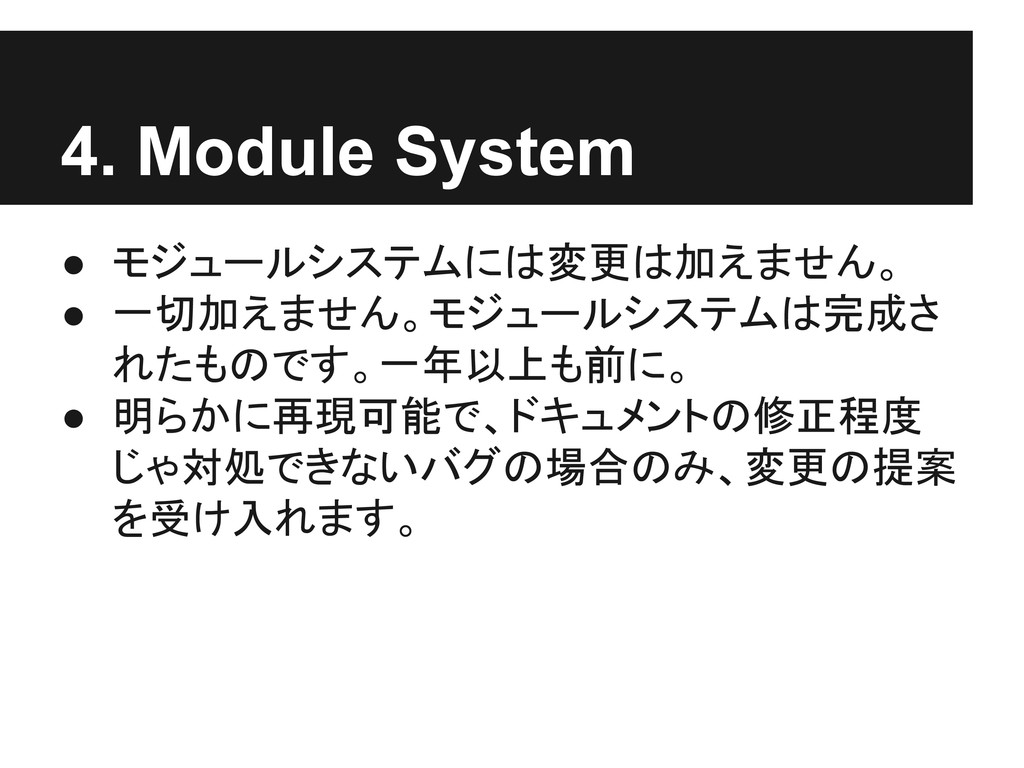 4. Module System ● モジュールシステムには変更は加えません。 ● 一切加えま...