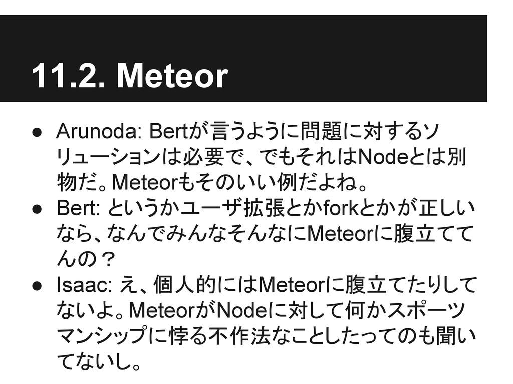 11.2. Meteor ● Arunoda: Bertが言うように問題に対するソ リューショ...