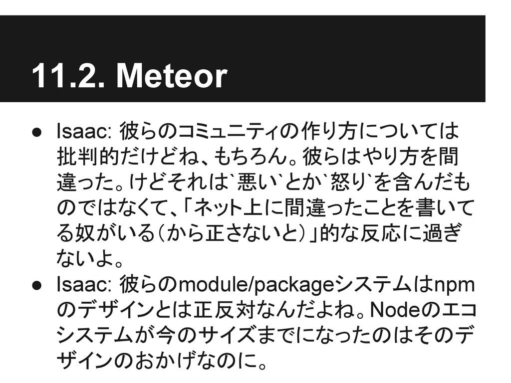 11.2. Meteor ● Isaac: 彼らのコミュニティの作り方については 批判的だけど...