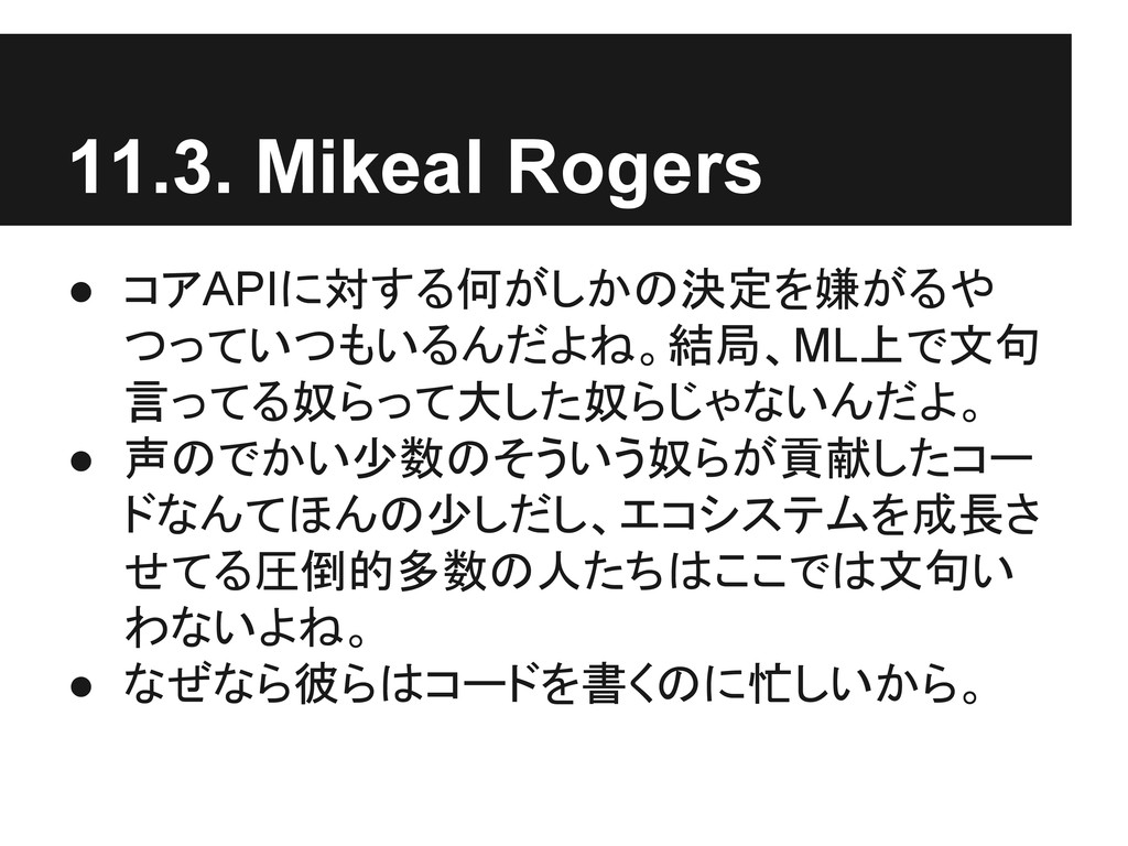 11.3. Mikeal Rogers ● コアAPIに対する何がしかの決定を嫌がるや つって...