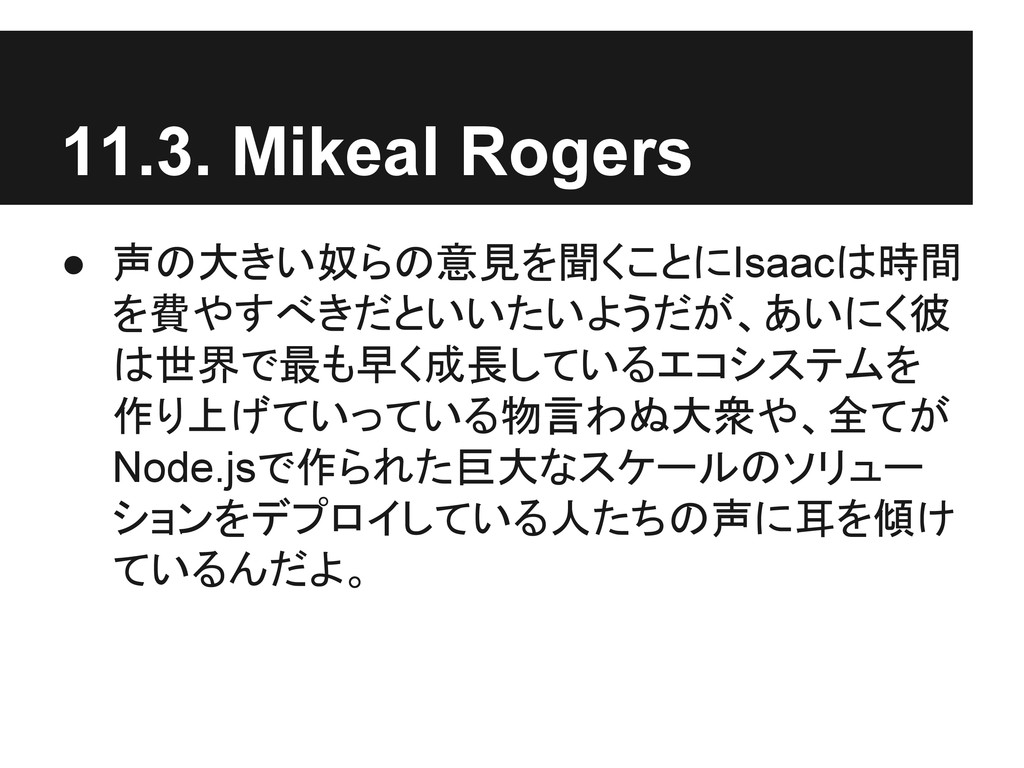 11.3. Mikeal Rogers ● 声の大きい奴らの意見を聞くことにIsaacは時間 ...