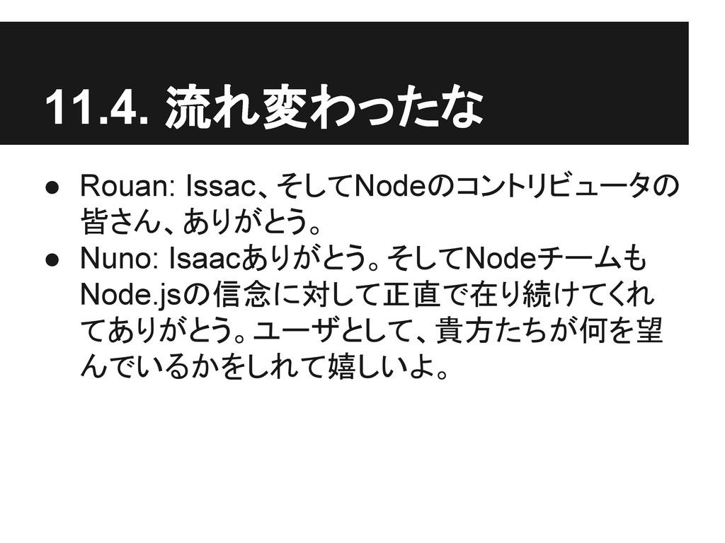 11.4. 流れ変わったな ● Rouan: Issac、そしてNodeのコントリビュータの ...