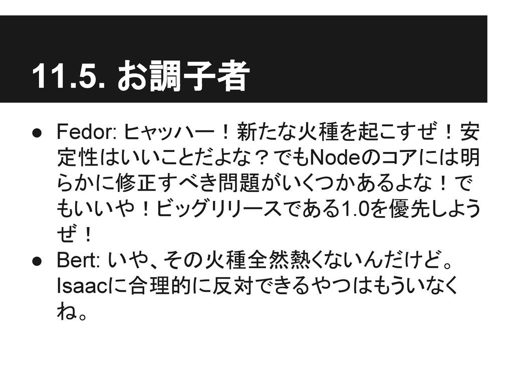 11.5. お調子者 ● Fedor: ヒャッハー!新たな火種を起こすぜ!安 定性はいいことだ...