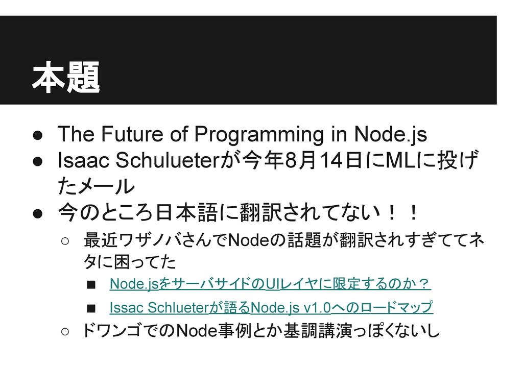 本題 ● The Future of Programming in Node.js ● Isa...