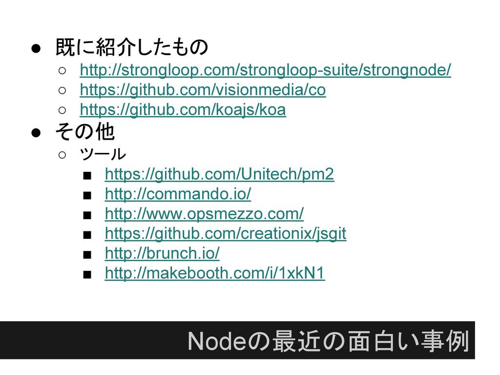 ● 既に紹介したもの ○ http://strongloop.com/strongloop-s...