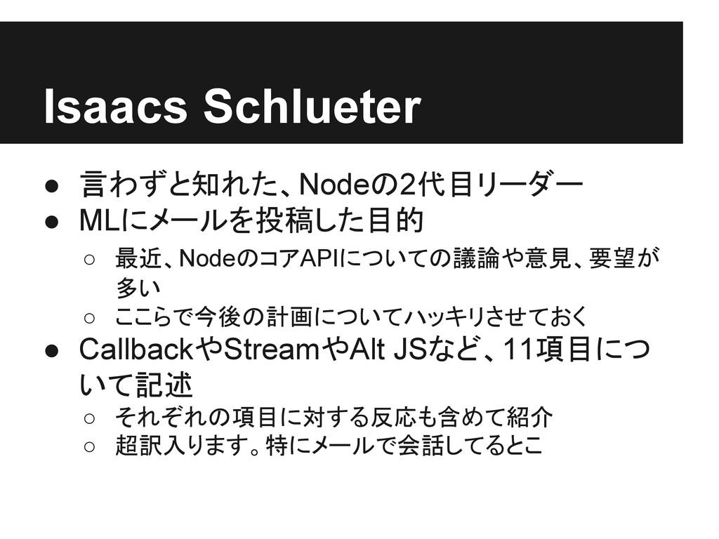Isaacs Schlueter ● 言わずと知れた、Nodeの2代目リーダー ● MLにメー...