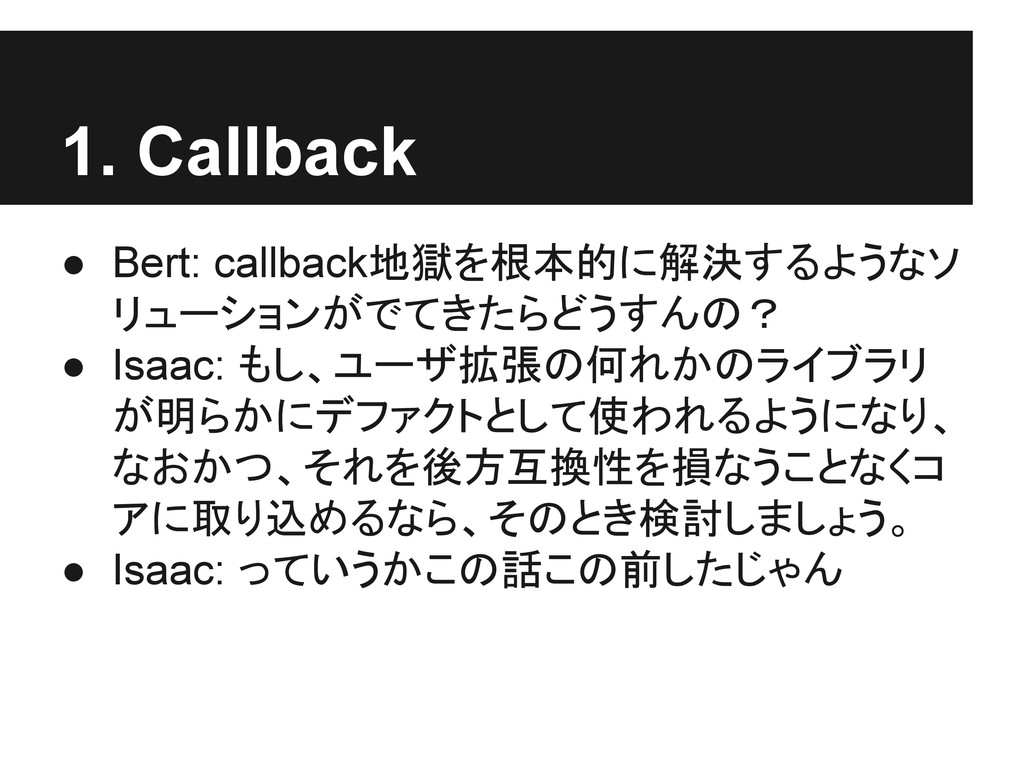 1. Callback ● Bert: callback地獄を根本的に解決するようなソ リュー...