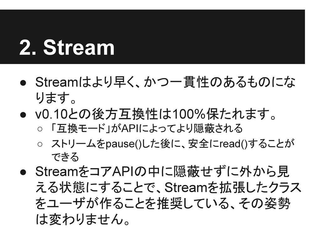 2. Stream ● Streamはより早く、かつ一貫性のあるものにな ります。 ● v0....