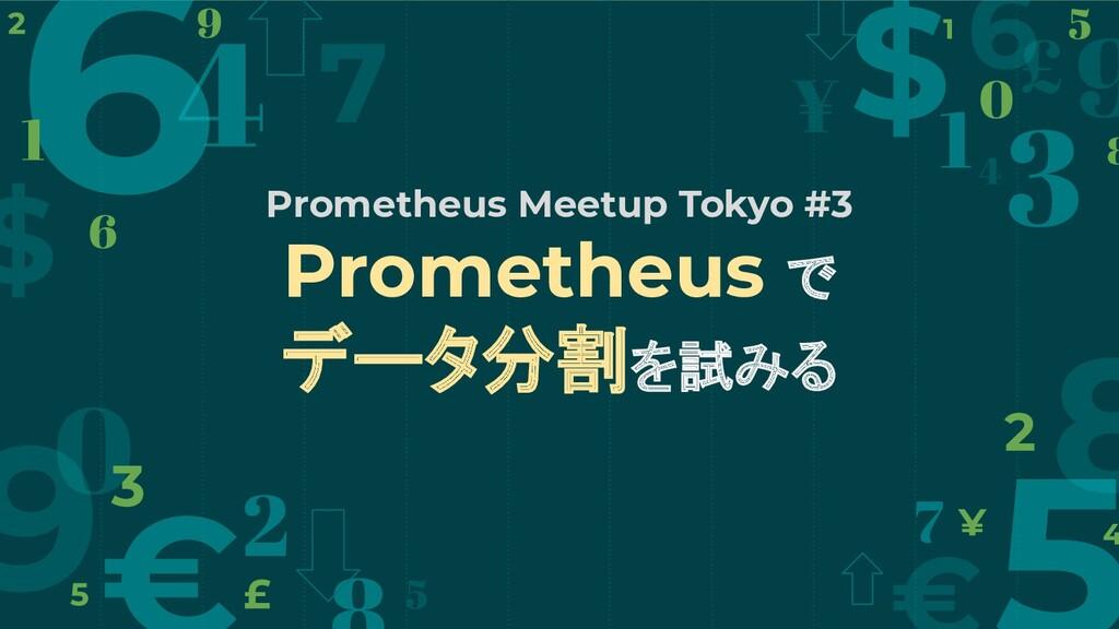 Prometheus で データ分割を試みる Prometheus Meetup Tokyo ...