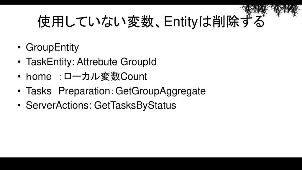 使用していない変数、Entityは削除する • GroupEntity • TaskEntit...