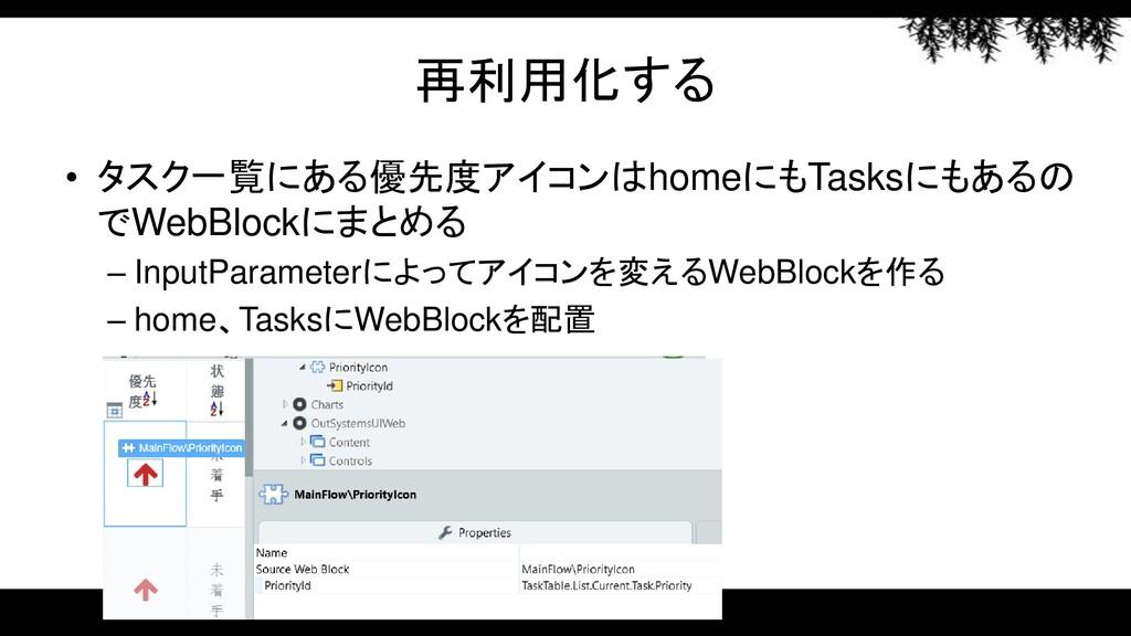 再利用化する • タスク一覧にある優先度アイコンはhomeにもTasksにもあるの でWebB...