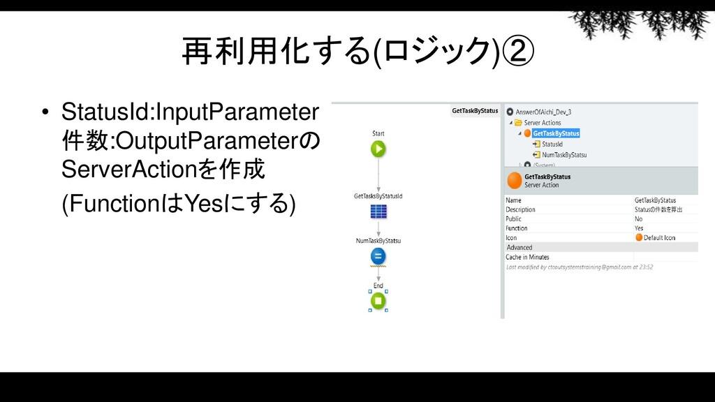 再利用化する(ロジック)② • StatusId:InputParameter 件数:Outp...