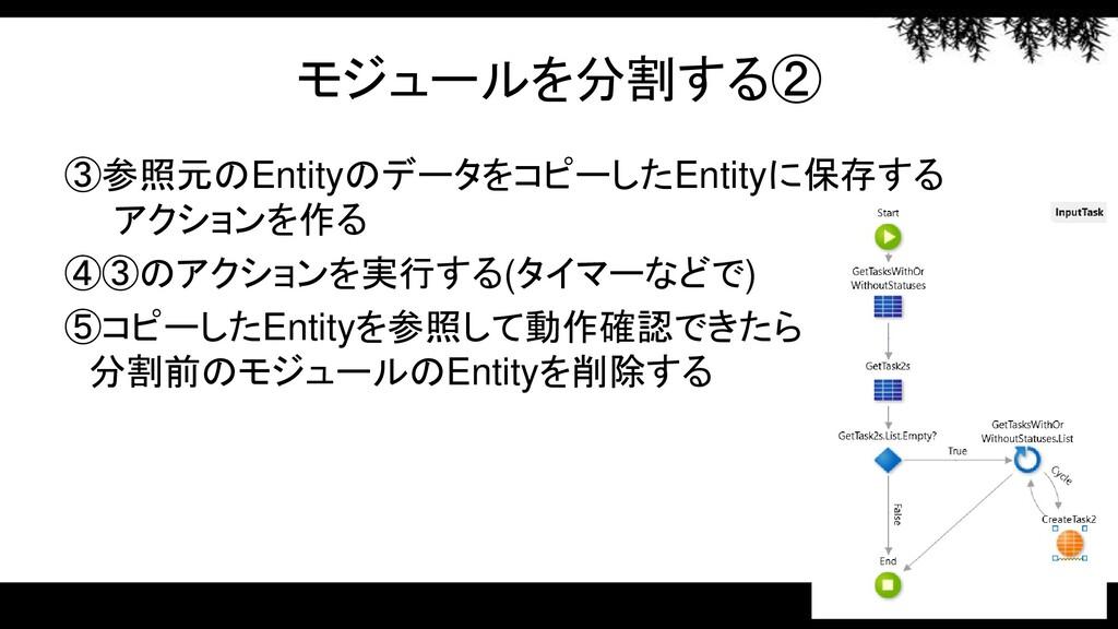 モジュールを分割する② ③参照元のEntityのデータをコピーしたEntityに保存する アク...