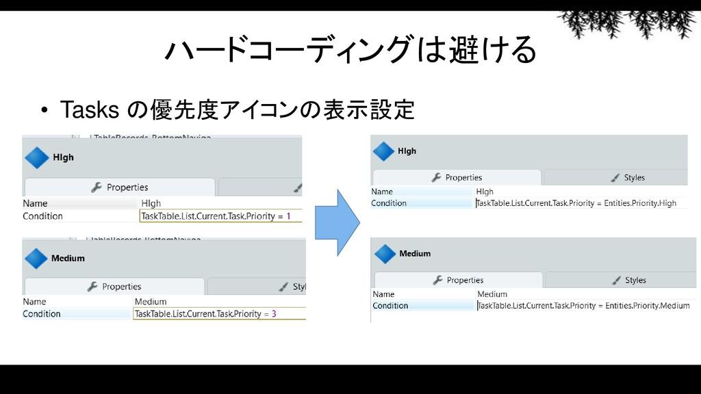 ハードコーディングは避ける • Tasks の優先度アイコンの表示設定