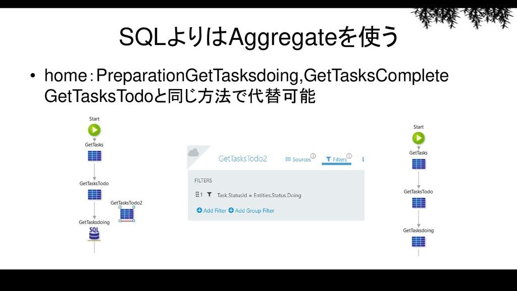 SQLよりはAggregateを使う • home:PreparationGetTasksdo...