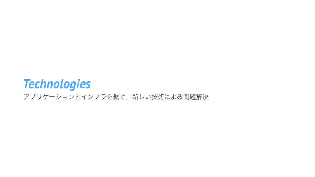 ΞϓϦέʔγϣϯͱΠϯϑϥΛܨ͙ɼ৽͍ٕ͠ज़ʹΑΔղܾ Technologies