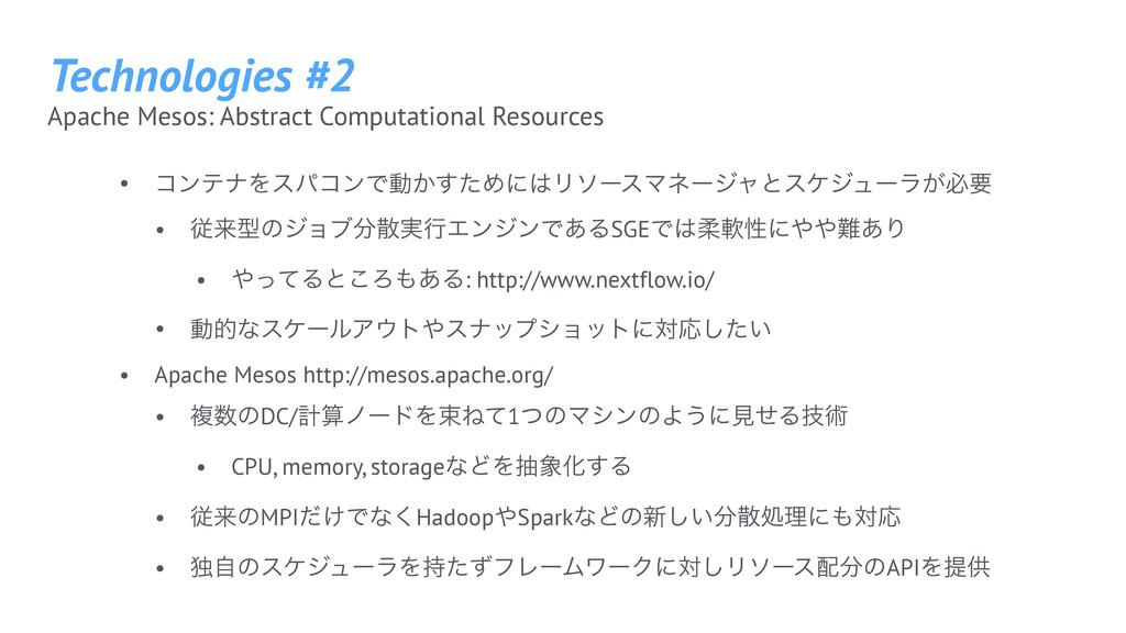 Technologies #2 Apache Mesos: Abstract Computat...