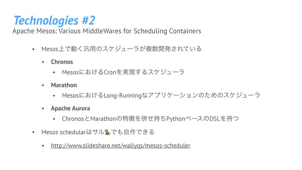 Technologies #2 Apache Mesos: Various MiddleWar...
