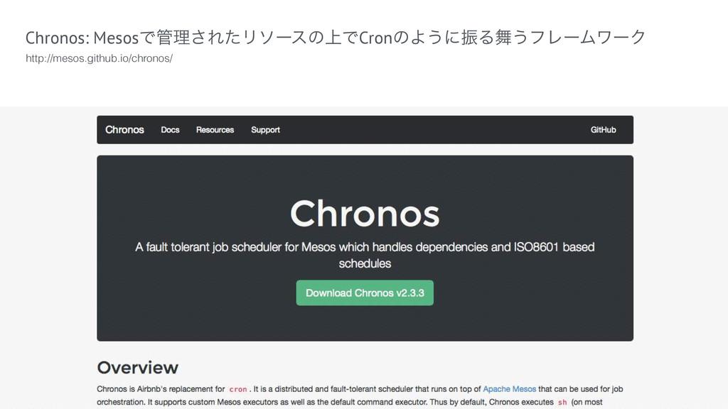 Chronos: MesosͰཧ͞ΕͨϦιʔεͷ্ͰCronͷΑ͏ʹৼΔ͏ϑϨʔϜϫʔΫ ...