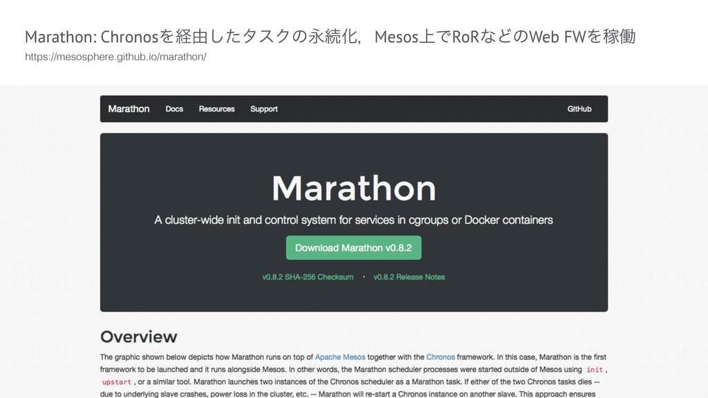 Marathon: ChronosΛܦ༝ͨ͠λεΫͷӬଓԽɼMesos্ͰRoRͳͲͷWeb ...