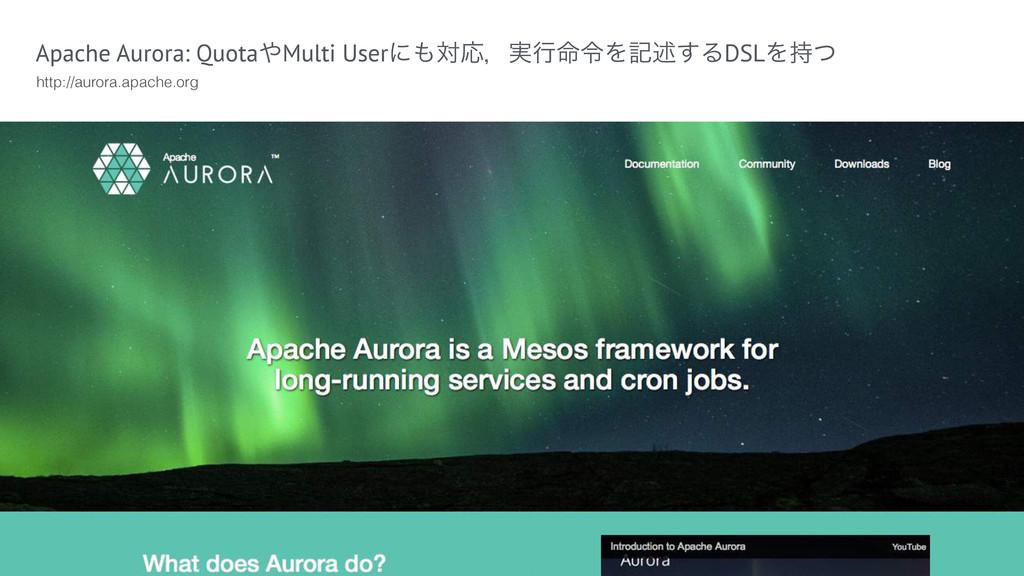 Apache Aurora: QuotaMulti UserʹରԠɼ࣮ߦ໋ྩΛهड़͢ΔDS...