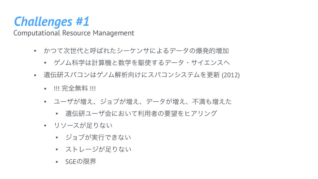 Challenges #1 Computational Resource Management...