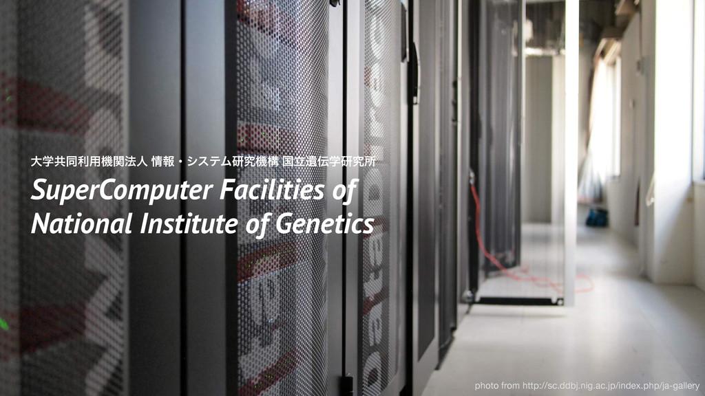େֶڞಉར༻ػؔ๏ਓ ใɾγεςϜݚڀػߏ ࠃཱҨֶݚڀॴ SuperComputer F...