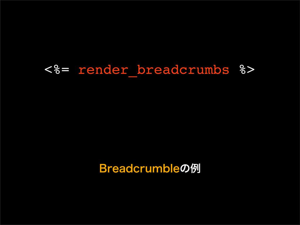 #SFBEDSVNCMFͷྫ <%= render_breadcrumbs %>