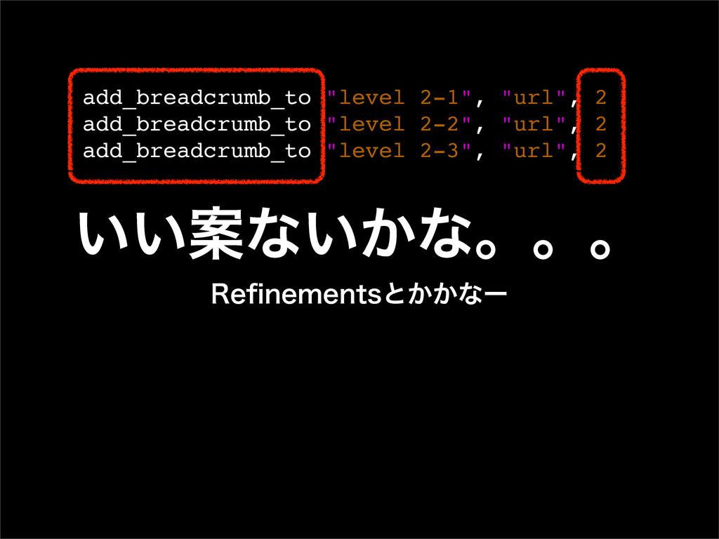 "͍͍Ҋͳ͍͔ͳɻɻɻ 3FpOFNFOUTͱ͔͔ͳʔ add_breadcrumb_to ""l..."