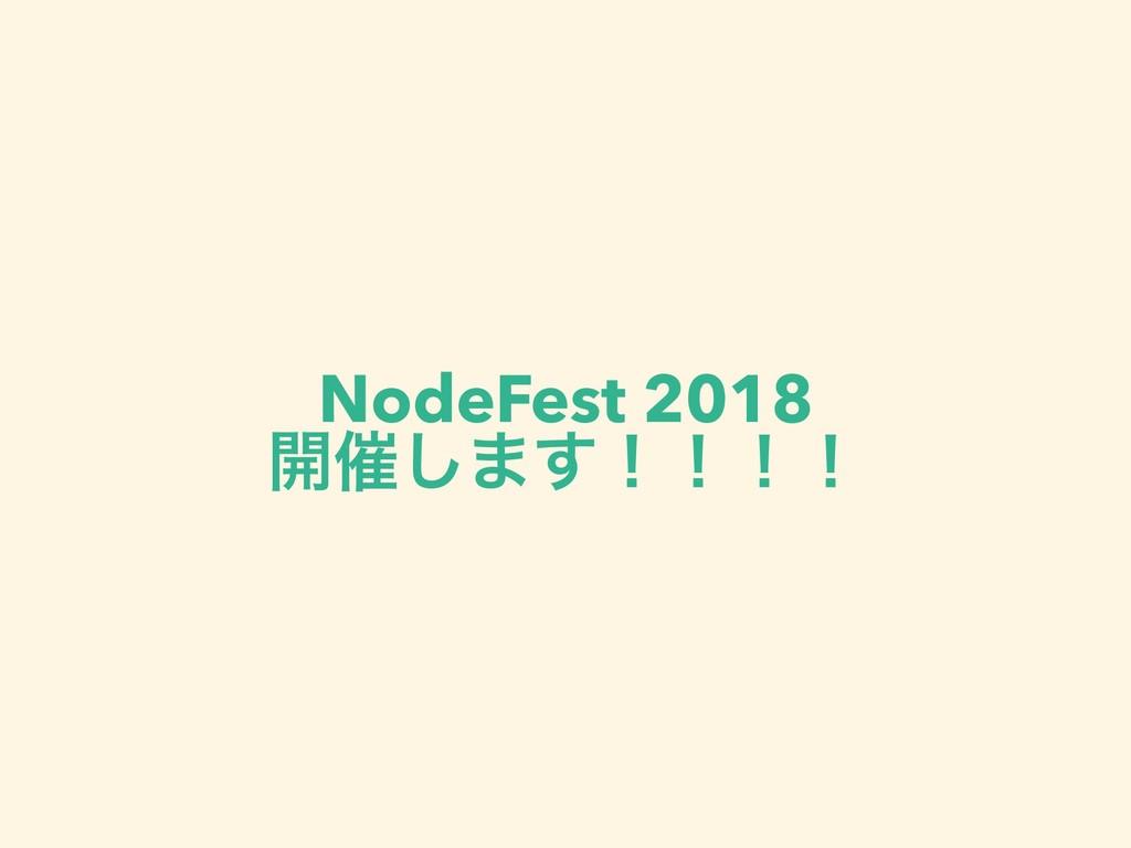 NodeFest 2018 ։࠵͠·͢ʂʂʂʂ