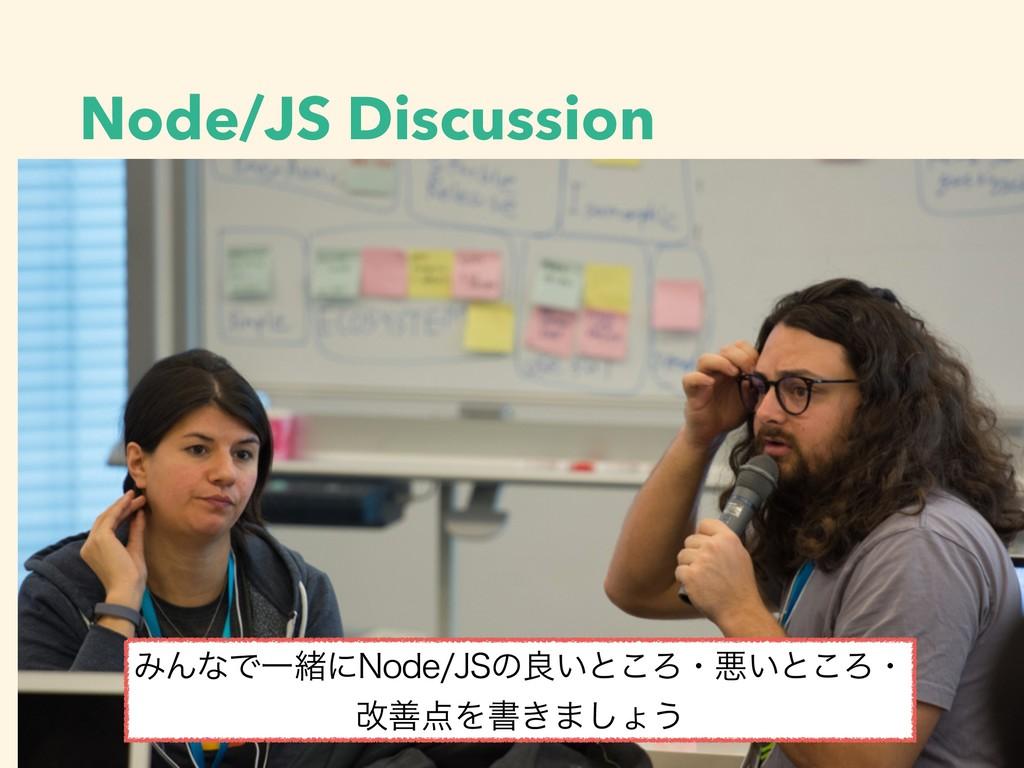 Node/JS Discussion ΈΜͳͰҰॹʹ/PEF+4ͷྑ͍ͱ͜Ζɾѱ͍ͱ͜Ζɾ ...