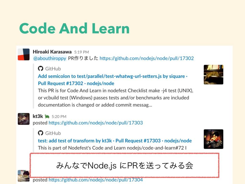 Code And Learn ΈΜͳͰ/PEFKTʹ13ΛૹͬͯΈΔձ