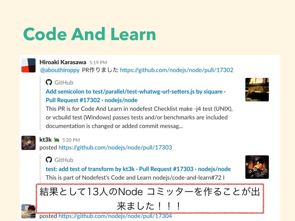 Code And Learn ݁Ռͱͯ͠ਓͷ/PEFίϛολʔΛ࡞Δ͜ͱ͕ग़ དྷ·ͨ͠ʂ...
