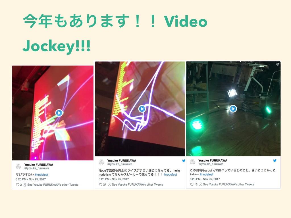 ࠓ͋Γ·͢ʂʂ Video Jockey!!!