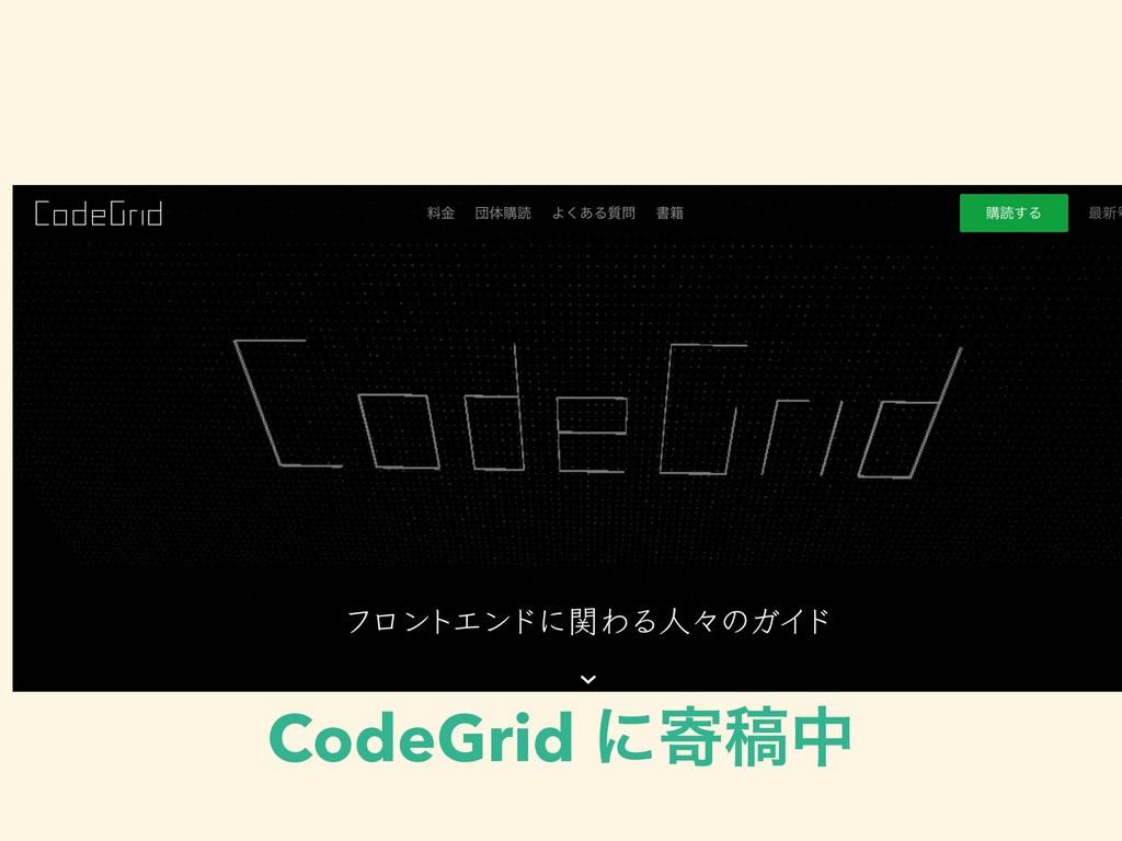 CodeGrid ʹدߘத