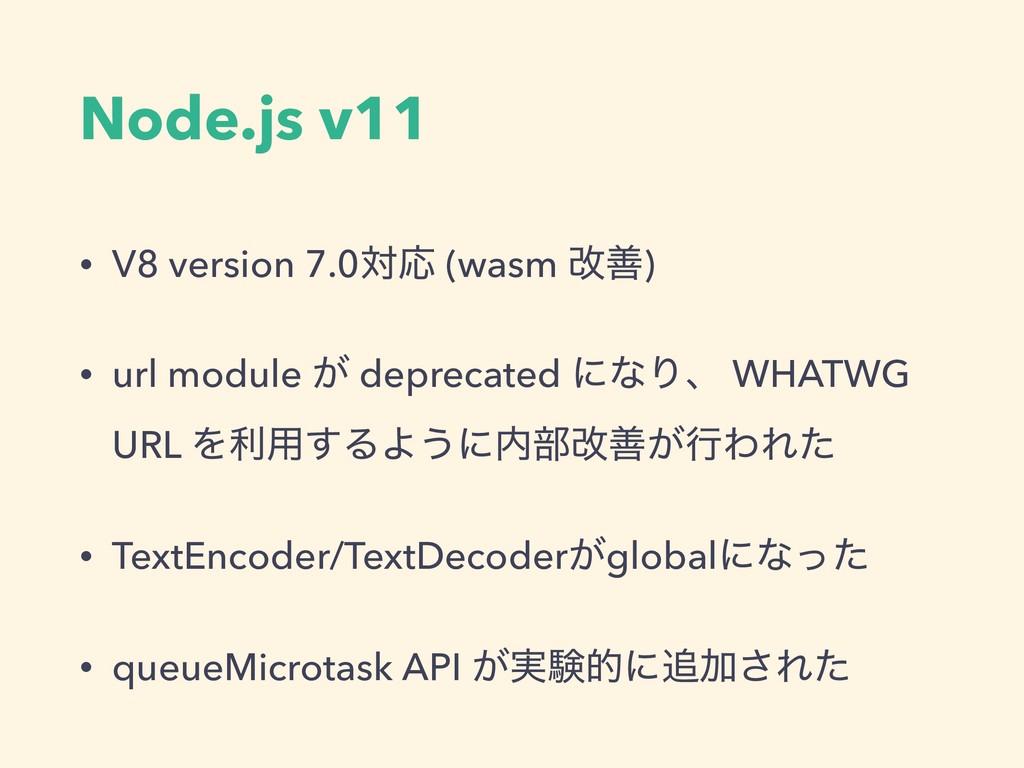Node.js v11 • V8 version 7.0ରԠ (wasm վળ) • url ...