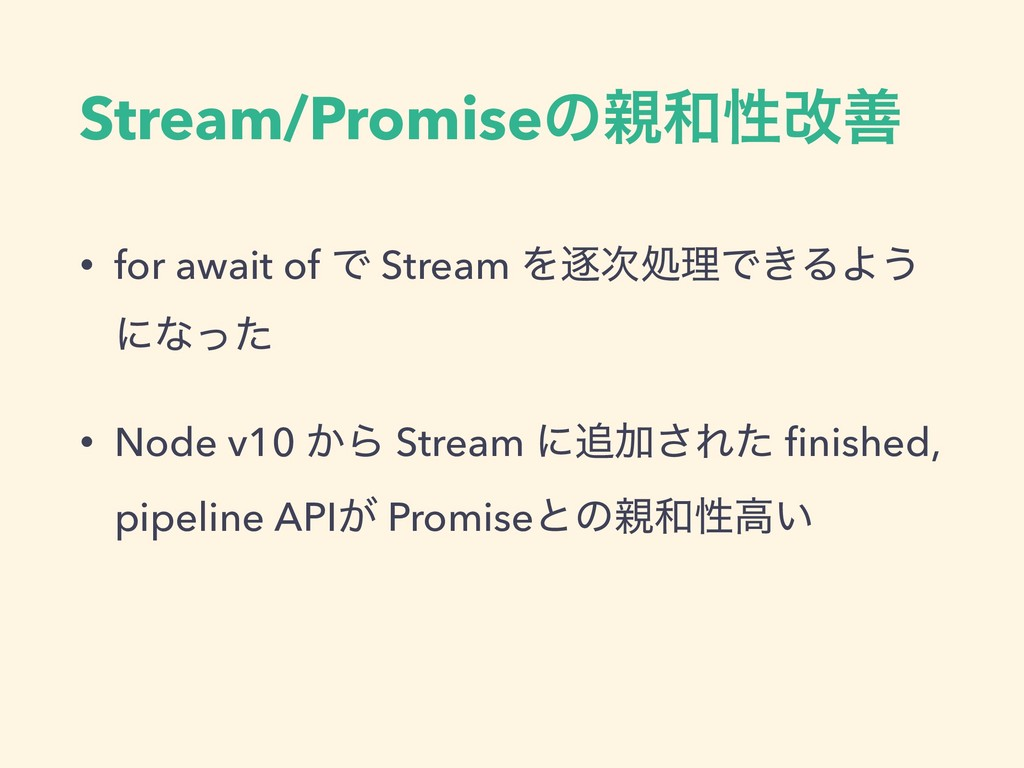 Stream/Promiseͷੑվળ • for await of Ͱ Stream Λஞ...