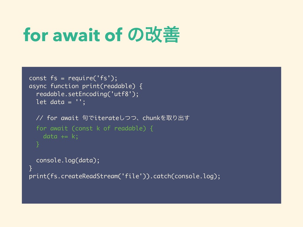 for await of ͷվળ const fs = require('fs'); asyn...