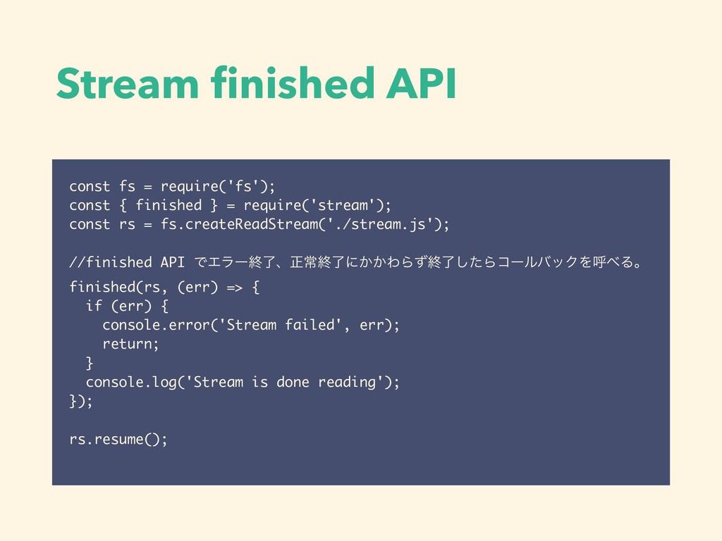 Stream finished API const fs = require('fs'); co...