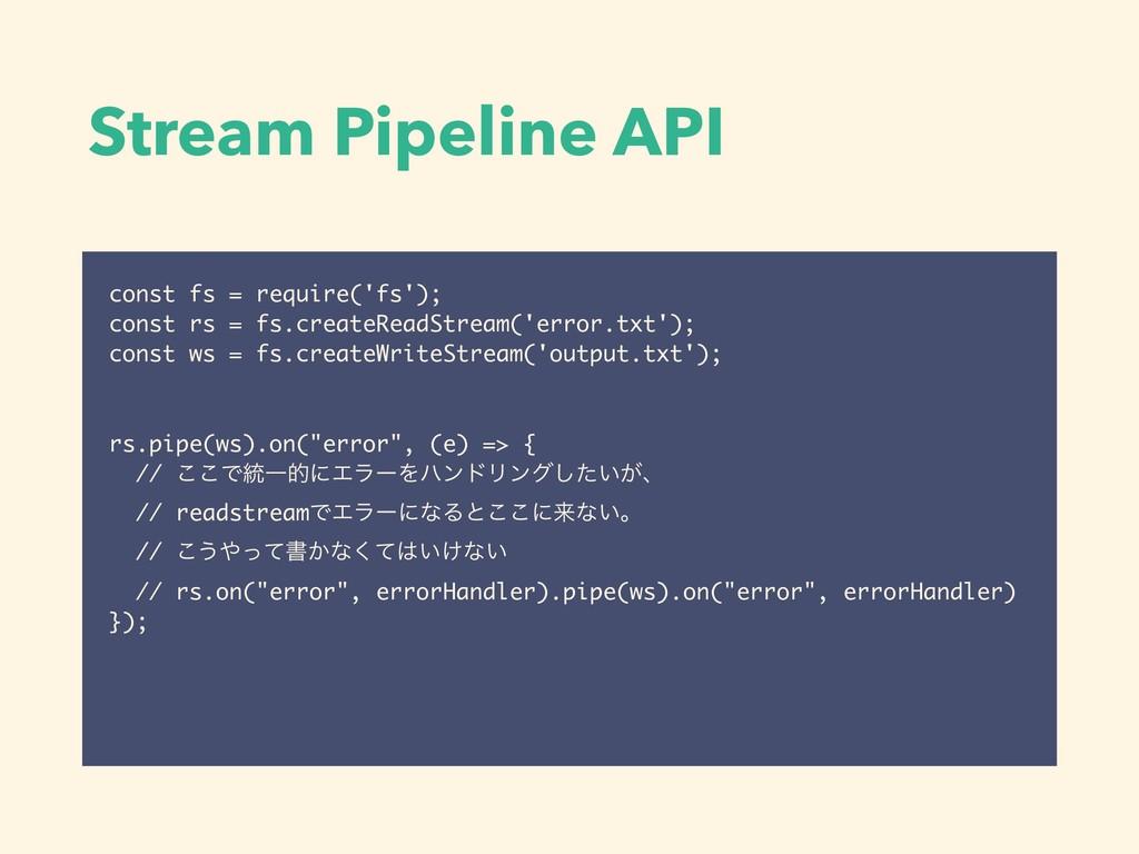 Stream Pipeline API const fs = require('fs'); c...