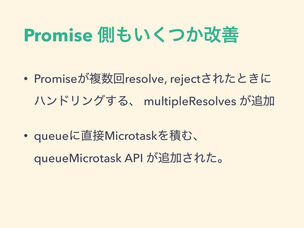 Promise ଆ͍͔ͭ͘վળ • Promise͕ෳճresolve, reject͞Ε...