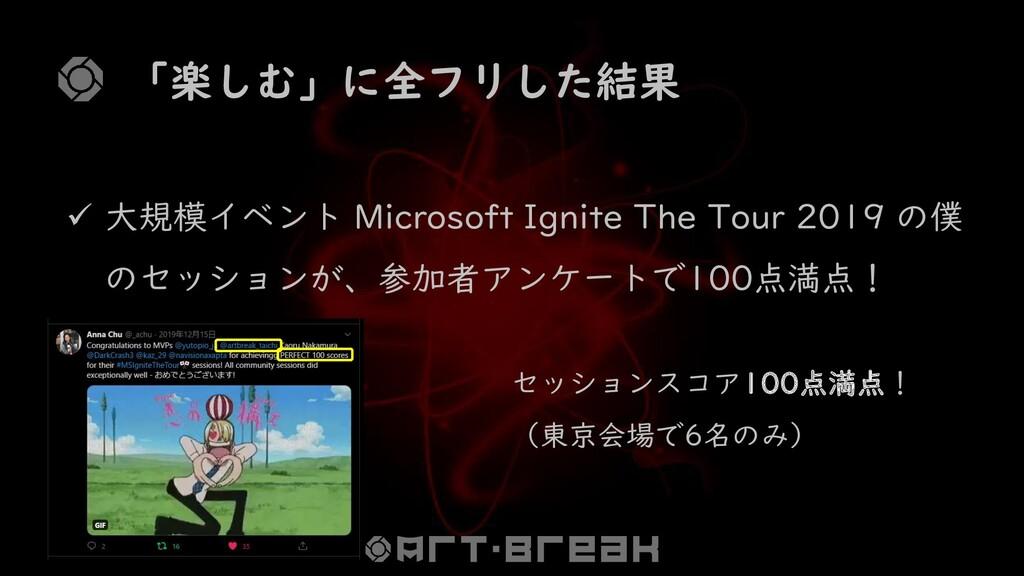 「楽しむ」に全フリした結果 ✓ 大規模イベント Microsoft Ignite The To...