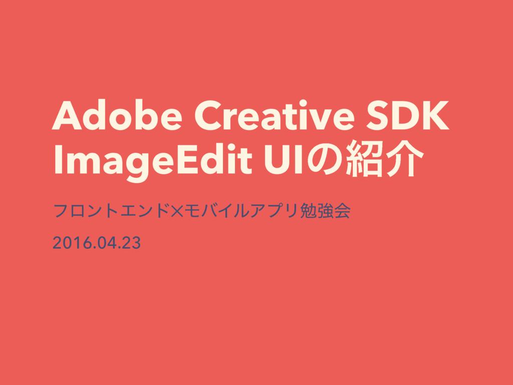 Adobe Creative SDK  ImageEdit UIͷհ ϑϩϯτΤϯυ✕Ϟό...