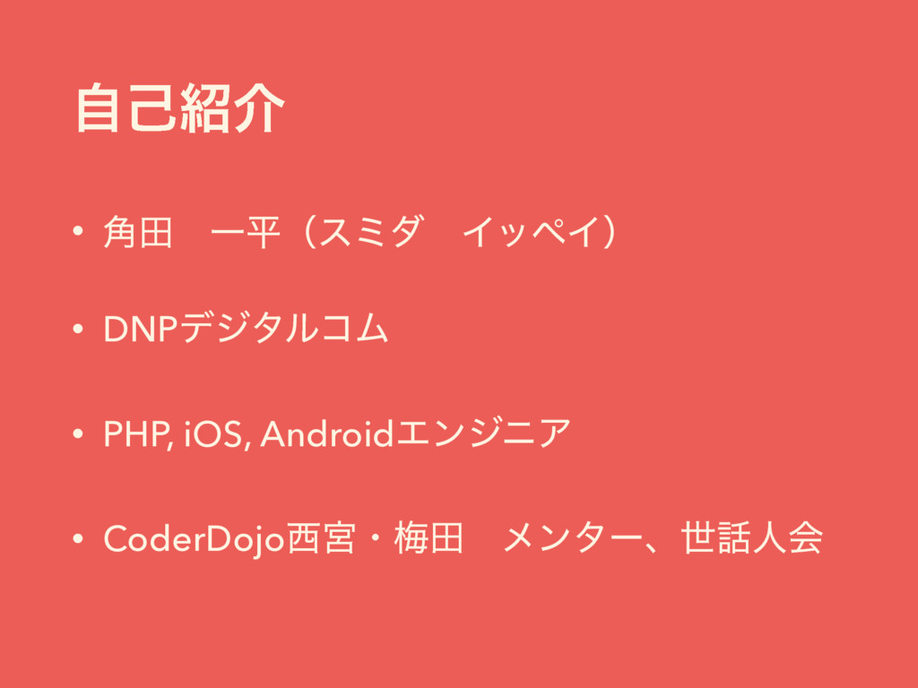 ࣗݾհ • ֯ాɹҰฏʢεϛμɹΠοϖΠʣ • DNPσδλϧίϜ • PHP, iOS, ...