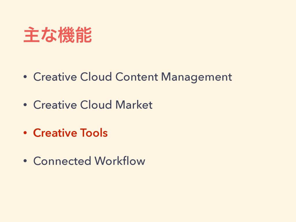 ओͳػ • Creative Cloud Content Management • Crea...