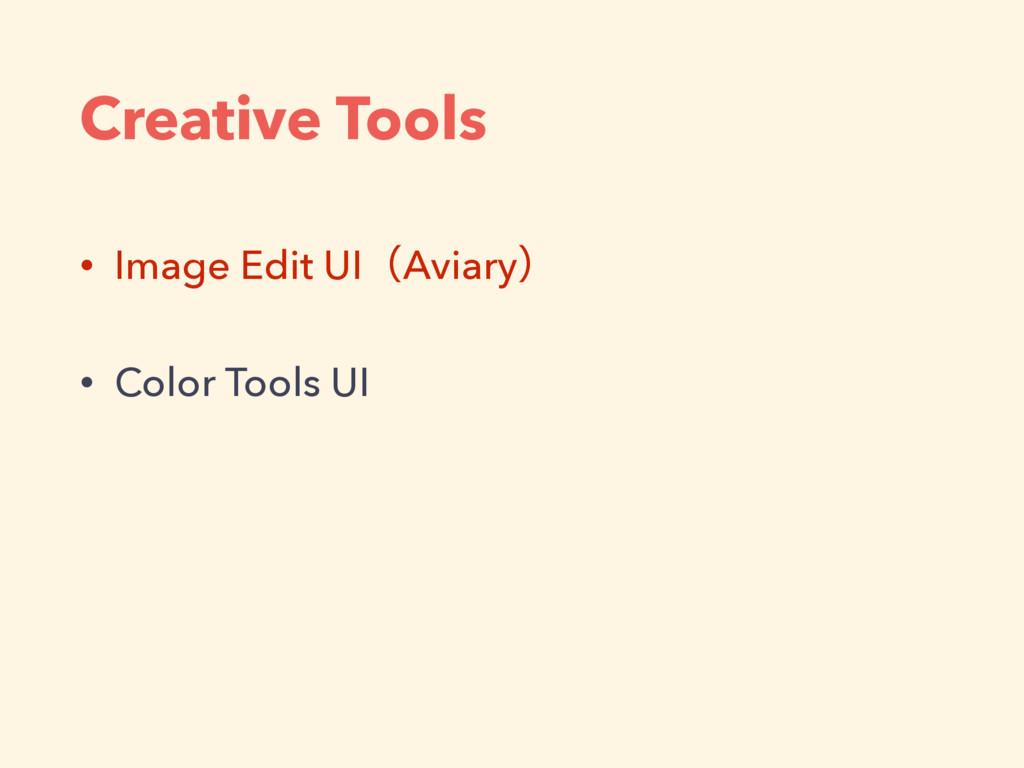 Creative Tools • Image Edit UIʢAviaryʣ • Color ...