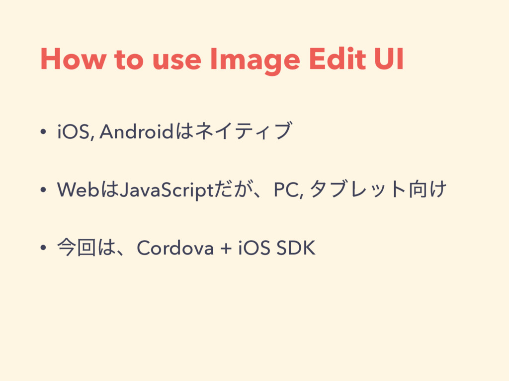 How to use Image Edit UI • iOS, AndroidωΠςΟϒ •...